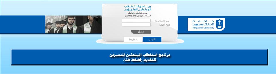 تدشين النظام الإلكتروني... - برعاية معالي مدير الجامعة...